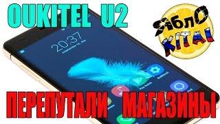 Oukitel u2 розпакування та короткий огляд смартфона гуляв 3 місяці на пошті з розпродажу 11.11.2015