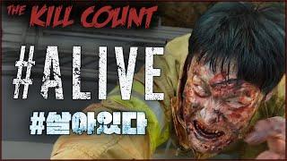 #Alive (2020) [#살아있다] KILL COUNT