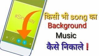 how to download background music of any song | kisi bhi song ka background music kaise download kare