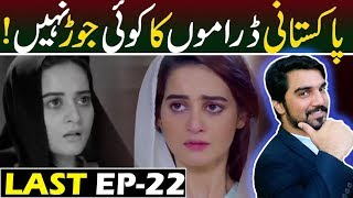 Bay dardi 22 Last Episode  | Teaser Promo Review | ARY DIGITAL Top Pakistani Drama #MRNOMAN