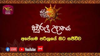 Jathika Avurudu Udanaya 14-04-2021