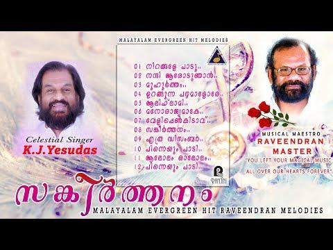 Sangeerthanam |Raveendran master |Dasettan|Chitra |M.G Sreekumar Evergreen hit songs cinemapaattukal