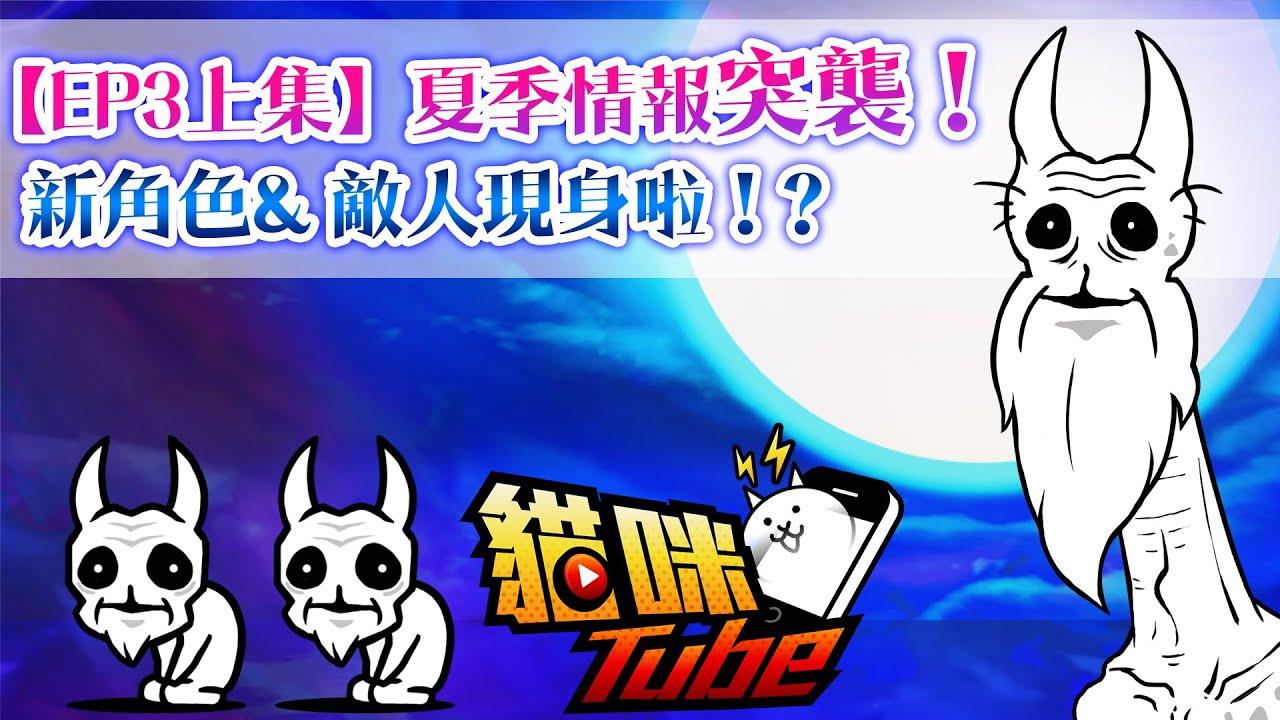 【EP3上集】夏季情報突襲!新角色&敵人現身啦!?
