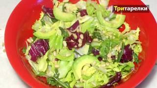 🥑  Салат из авокадо