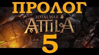 Total War: ATTILA #5 - Пролог: Торговля и экономика
