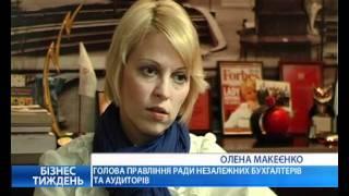 Реформирование рынка аудита в Украине