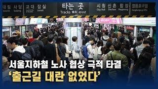 '출근길 대란 없었다'…서울지하철 파업 철회…운행 정상…