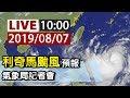 【完整公開】LIVE 利奇馬颱風預報 氣象局記者會