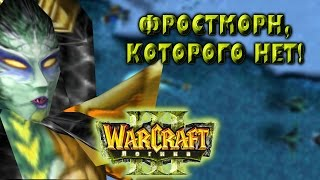 6 ФРОСТМОРН КОТОРОГО НЕТ Наги   Warcraft 3 Логика 27.02.2016 прохождение