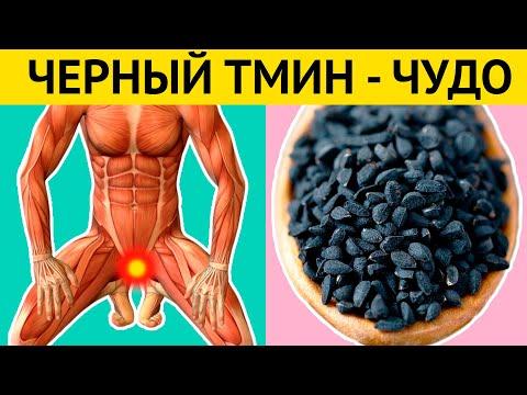 Царь всех растений — ЧЕРНЫЙ ТМИН. Лечит практически ВСЕ БОЛЕЗНИ! | применение | принимать | черного | рецепты | чёрный | черный | семена | польза | тмина | тмин