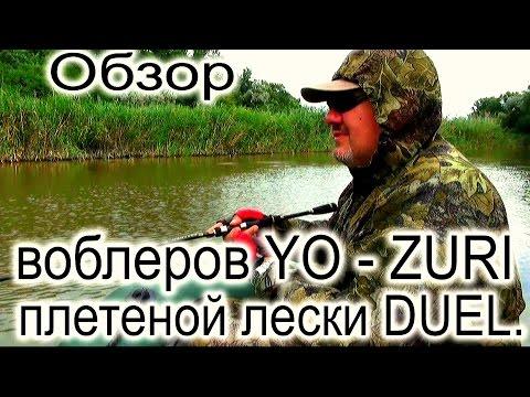 Обзор проверенных воблеров YO-ZURI и новая плетенка DUEL.
