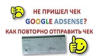 Не пришел чек Гугл Адсенс, как повторно отправить чек?(, 2013-11-17T20:48:13.000Z)
