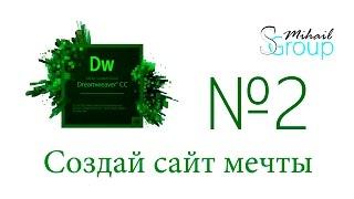 Как создать сайт мечты #2 - Adobe Dreamweaver CC (SMGroup)