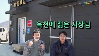 [천이가 간다!]옥천군 청년 사장님 인터뷰 1탄(Fea…