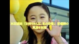 フィギュア世界ジュニア選手権で、日本女子7人目の優勝を達成した本田...