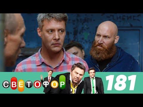 Светофор сериал 10 сезон