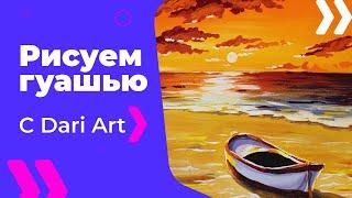 Как нарисовать лодку на берегу гуашью! #Dari_Art #рисоватьМОЖЕТкаждый(спасибо за идею к видео уроку! Yarik Bogatenkova Можно нарисовать