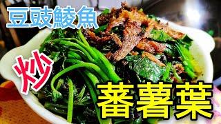 〈 職人吹水〉 番薯葉點樣炒? 番薯葉炒豆豉鯪魚