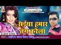 Download Saiya Hamar Tang Karela # Saniya  Star Deva Singh MP3 song and Music Video