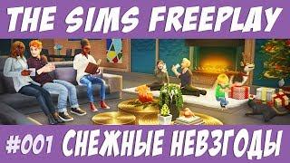 The Sims FreePlay Снежные невзгоды #001 / Прохождение Симс Фриплей
