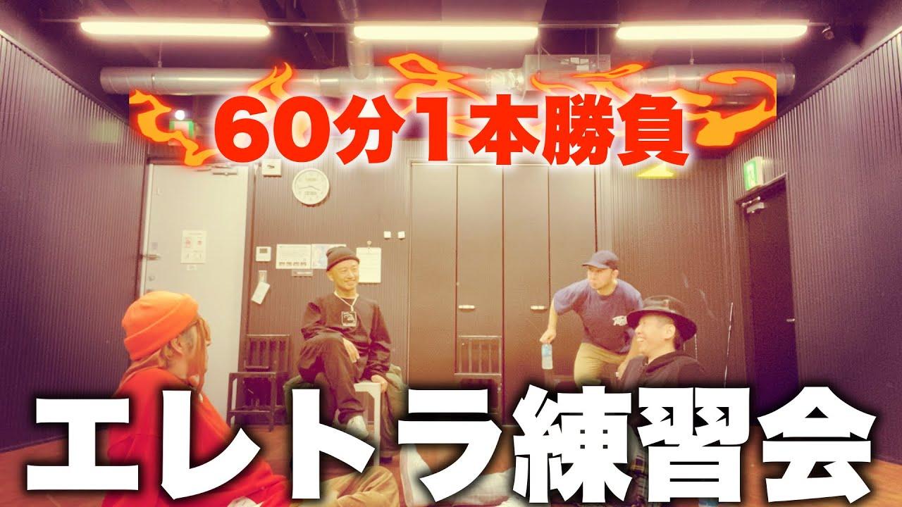【60分1本勝負】ゆる〜〜くエレトラダンス練習会!!【エレトラZ】