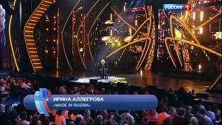 """Ирина Аллегрова """"Made in Russia"""" Новая волна 2016"""