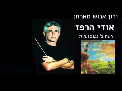 Udi Harpaz -Reshet Bet Interview