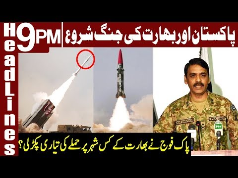 Pak Army is ready to Attack on India | Headlines & Bulletin 9 PM | 26 February 2019 | Express News