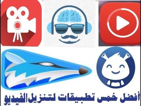 افضل تطبيقات لتحميل الفديو من جميع مواقع التواصل الاجتماعي