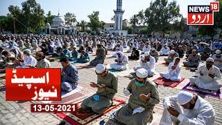 SPEED NEWS - Top 100 Headlines - Aaj Ki Taaza Khabar - May 13, 2021 - News18 Urdu