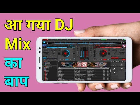 No.1 DJ Mixing Android App 2019🔥|| Edjing Mix App Full Review