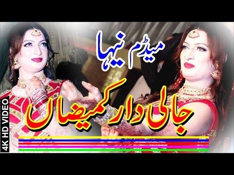 Jali dar kamezan | Madam Neha | Manat Malik Birthday Party Lalian - Shaheen Studio