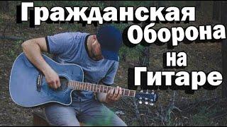 Гражданская Оборона - Моя Оборона / КАВЕР на Гитаре видео