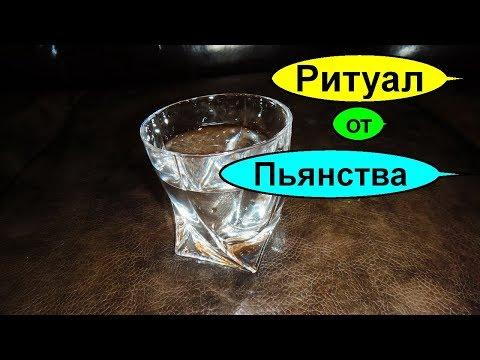 Ритуал и сильный Заговор от алкогольной зависимости. Если Он не хочет Бросить пить алкоголь?