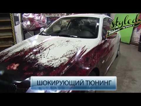 Винилография оклейка авто кровью (телеканал НТВ)