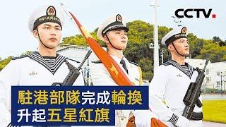 解放军在香港升起五星红旗 | CCTV