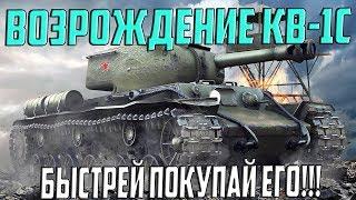 ВОЗРОЖДЕНИЕ КВ-1С! БЫСТРЕЙ ВЕРНИТЕ ЕГО В АНГАР!