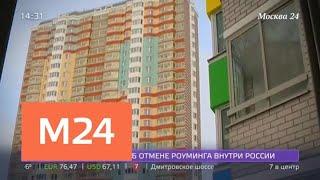 Высокий спрос на недвижимость зафиксирован в ТиНАО - Москва 24