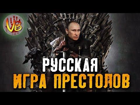 РУССКАЯ ИГРА ПРЕСТОЛОВ!