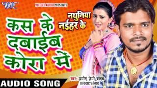���स ���े ���बाइब ���ोरा ���ें Nathuniya Naihar Ke Pramod Premi Bhojpuri Hot Song 2016 New