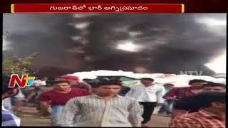 Huge Fire Accident in Godown || Heavy Property Lose || Gujarat || NTV
