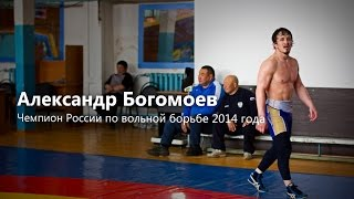 Александр Богомоев- вольная борьба!