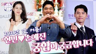 (서울점집) (현빈) 2021년 1호 커플!! 현빈 ♥ 손예진의 궁합이 궁금합니다!