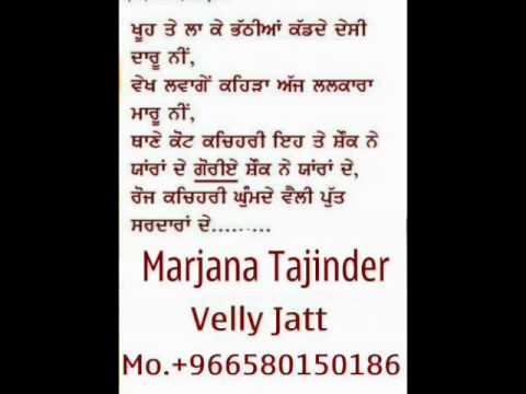 VELLY PUTT SARDARA DE GEETA ZAILDAR ( VIDEO BY MARJANA TAJINDER +966580150186)