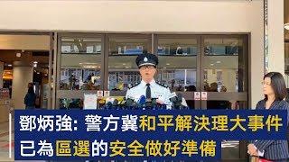 邓炳强:警方冀和平解决理大事件 已为区选的安全做好准备 | CCTV