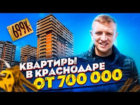 Вот ТАКИЕ в Краснодаре 😲 Квартиры от 700 тр. в Краснодаре. Обзор ЖК Акварели 2. Подпишитесь!
