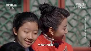 《跟着书本去旅行》 20210107 打卡颐和园——解码园中园| 课本中国 - YouTube