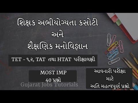 Bal Manovigyan Material Books Quiz MCQ in Gujarati For TET, TAT, TET-2, HTAT PDFffile Free Download