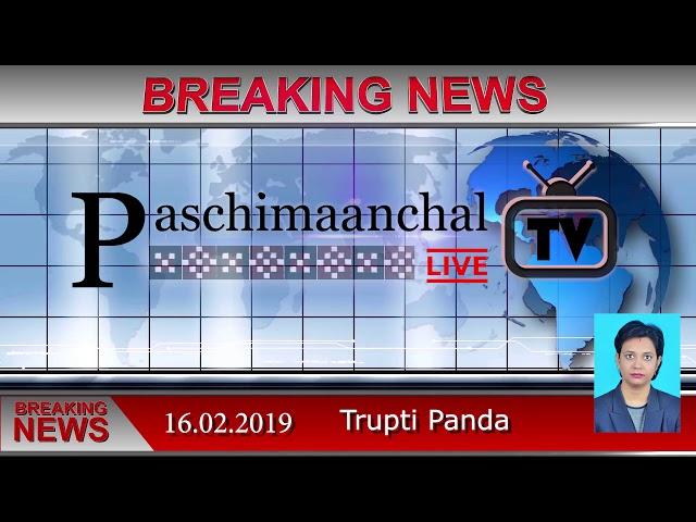 Paschimaanchal TV || Khabar Dinbhar 16 02 2019