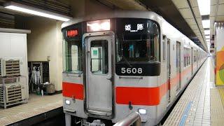 山陽電車 5000系5608F 直通特急・姫路行 阪神大阪梅田駅(4K UHD)
